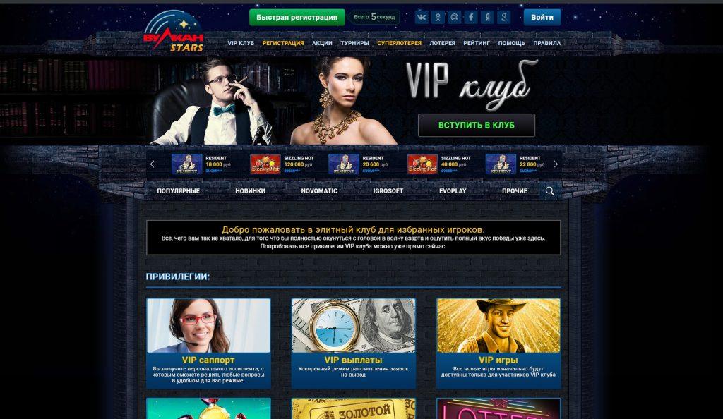Интересные факты о казино вулкан слоты игровых автоматов играть онлайн