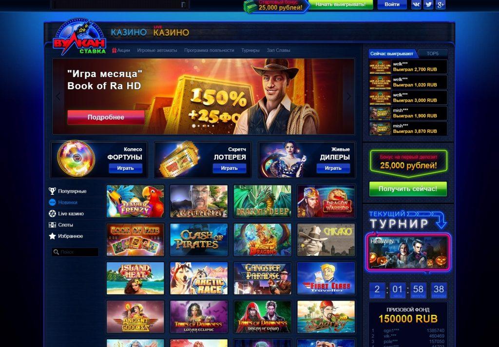 Казино вулкан карточные онлайн казино golden star самое честное