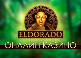 Обзор онлайн-казино Эльдорадо: игровой зал, рейтинг топовых развлечений, игровые автоматы бесплатно