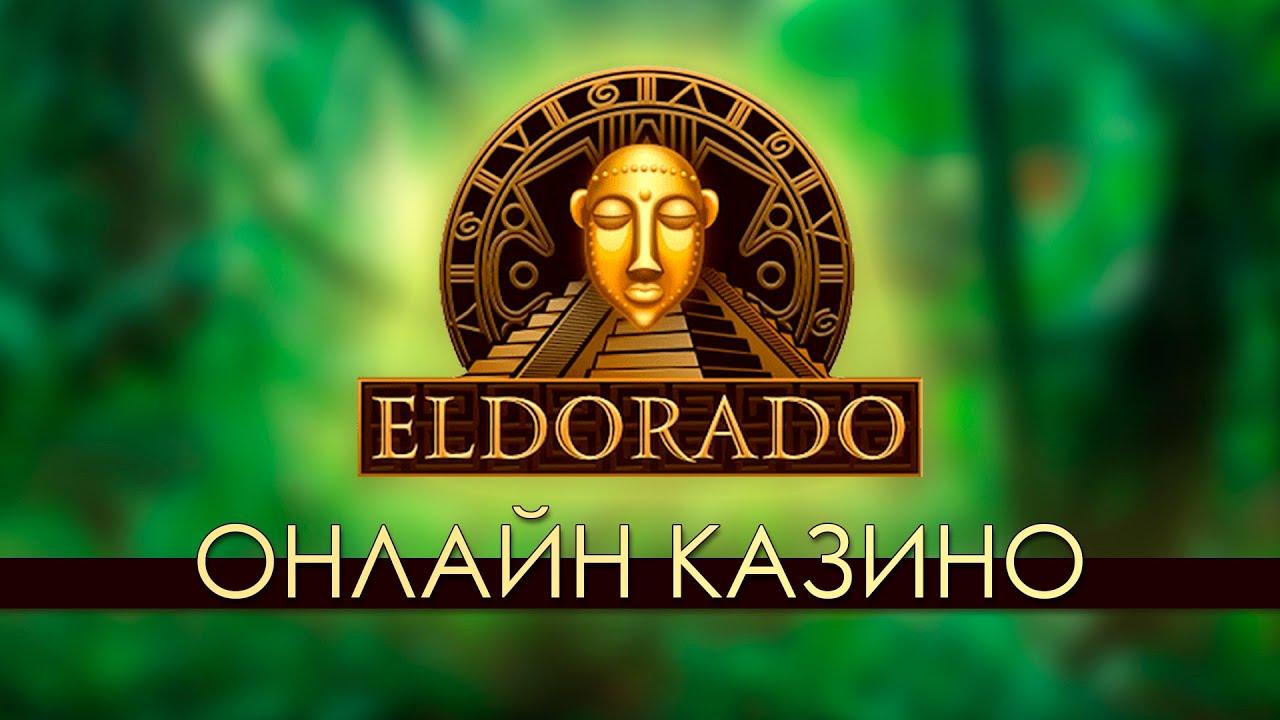 Эльдорадо казино рейтинг слотов рф вулкан официальный сайт игровых проигрывать право обыгрывать в автоматы без регистрации